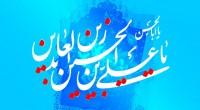 نامهی حضرت زین العابدین -علیهالسلام- به «زهری» که برای موعظه او نوشته[صفحه ۳۳۷]شده است یک بیانیه سیاسی – اخلاقی تمام عیار و افشاگر علیه نظام اموی و هشدار دهنده مسئولیت […]