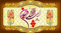 جهاد امام سجاد (ع) امیرالمؤمنین علیه السلام بزرگترین مجاهد اسلام است که توانست اسلام را از دست کفار و مشرکین نجات دهد. ولی فرزندش امام سجّاد گرچه در کربلا کشته […]