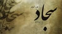 امام زین العابدین علیه السلام در وقت سحر تمام شبهای ماه مبارک رمضان با خدای متعال مناجات می کرد و با زاری و تضرع و خالصانه دعا می کرد و […]