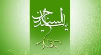 امام سجاد ابن الخیر تین یکی از نامهایی که امام سجاد علیه السلام را با آن می خواندند ابن الخیر تین است و علت این نامگذاری سخنی است مستند به […]
